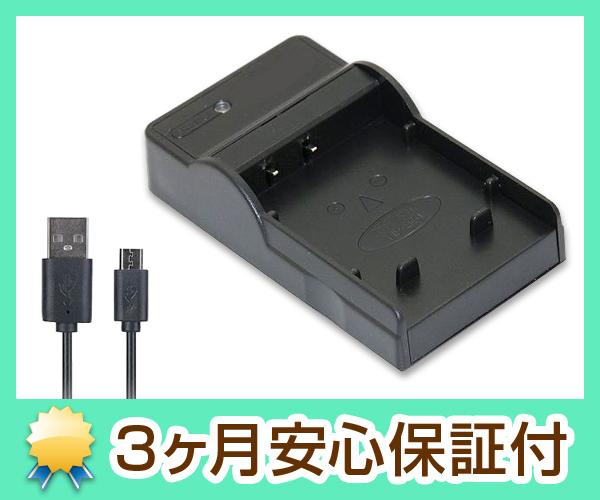D14*Nikon COOLPIX S52c/S52/S51対応*USBバッテリーチャージャー
