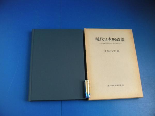 昭和59年 現代日本財政論-財政問題の理論的研究- 井堀利宏_画像1