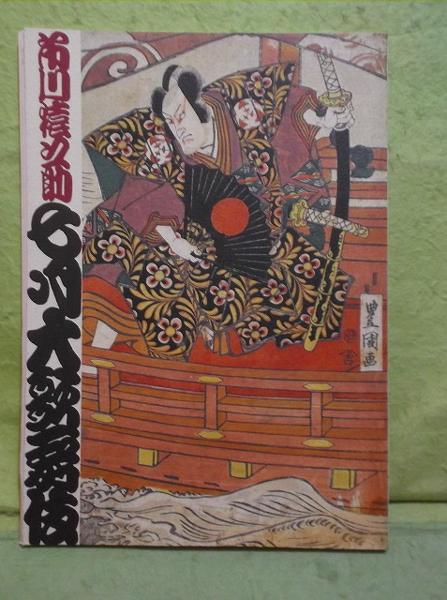 C-パンフ 市川猿之助七月大歌舞伎 平成五年