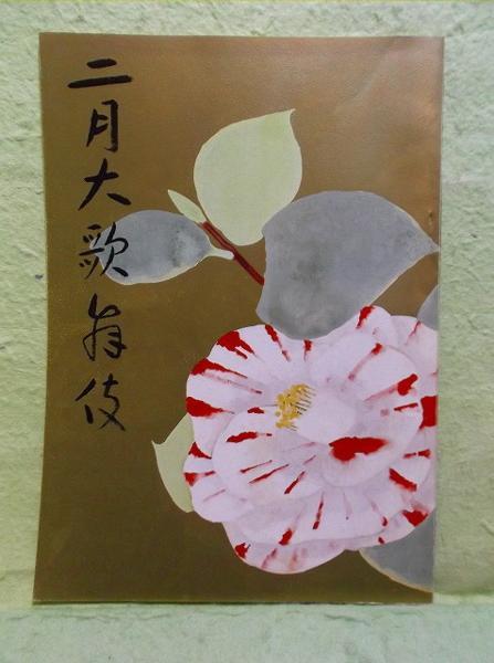D-パンフ 二月大歌舞伎 1974