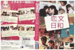 DVD 恋文日和 村川絵梨 田中圭 レンタル版 V15829