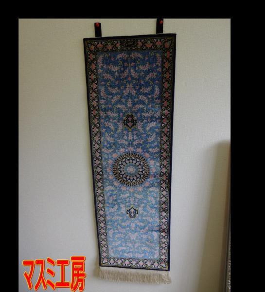 【最高級】ペルシャ絨毯 マスミ工房 クムシルク タペストリー_画像1