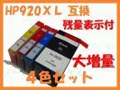 ICチップ付 HP920 XL 大増量 互換 全4色 Off