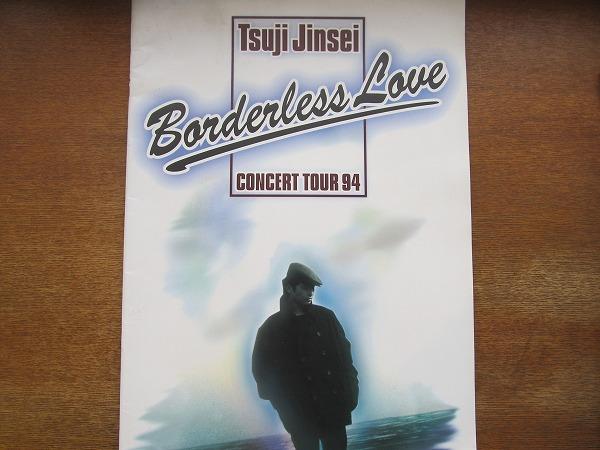 1706MK●ツアーパンフレット「辻仁成 Tsuji Jinsei CONCERT TOUR 94 Borderless Love」1994●ツアーパンフ