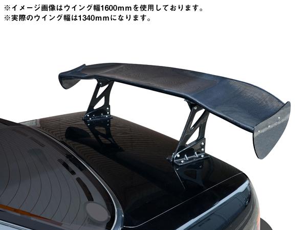 新品即決 GTウイング ウィング 1340 mm ミリ 本物カーボン製 汎用 サイズに注目 ドリフト 期間限定特価 ホンダリア
