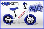 送料込み!バランスバイク BB★STAR 練習用ブレーキ付 ペダルなし自転車 子供用キックバイク 【ブルー】