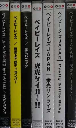 ◆未開封CD★『ベイビーレイズJAPAN シングル 7枚セット』大矢梨華子 傳谷英里香 林愛夏 高見奈央 渡邊璃生★1円