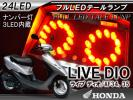 1円~ ライブ ディオ AF34 AF35 LED テールランプ ユニット テールライト ブレーキ ランプ ライト 高輝度 24灯 専用設計 LEDテール