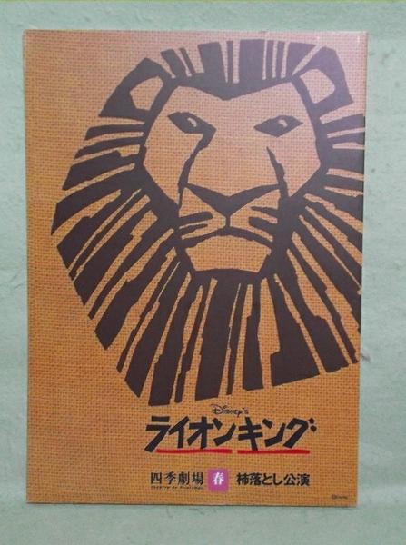 P-【パンフ】劇団四季 ライオンキング 2002.8