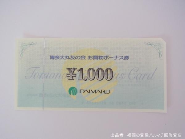 金券の質&買取も福岡の質屋ハルマチへ!
