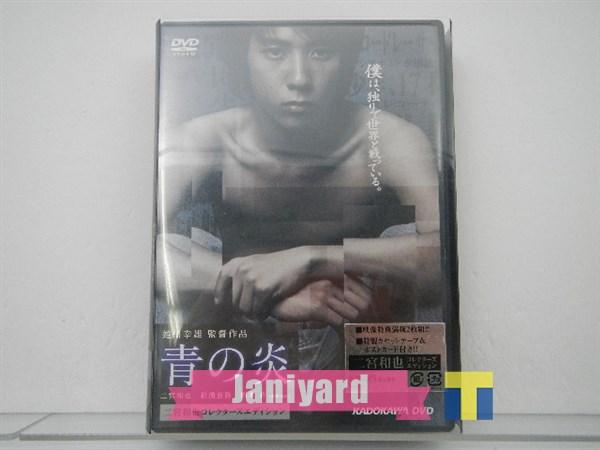嵐 二宮和也 DVD 青の炎 コレクターズ エディション 1円