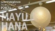 ★美品★yamagiwa/ヤマギワ 「MAYUHANA(マユハナ)」 ペンダントランプ P2871★Ι