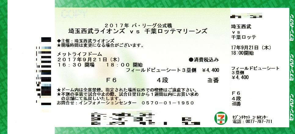 9/21(木) 西武ライオンズ-千葉ロッテ フィールドビューシート 3塁側 1~3枚 3連番可