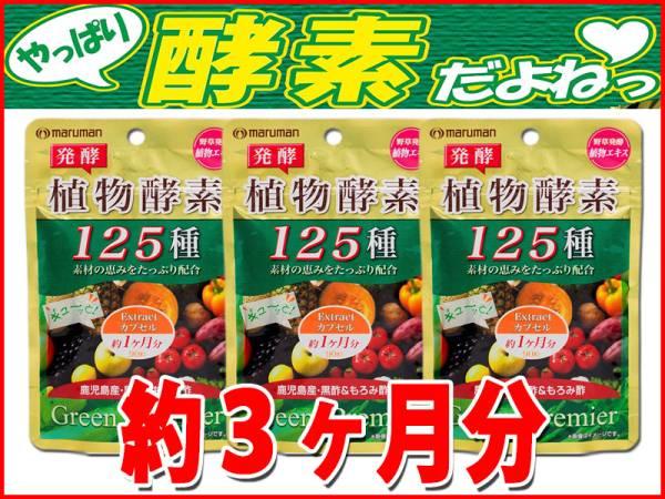 約3ヵ月分■マルマンNEW発酵植物酵素125種 90粒 ダイエット 訳あり■ゆうメールOK