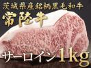 1円【1数】黒牛和牛常陸牛サーロイン1kgブロック/4129A4-A5入