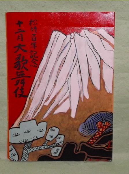 A-10【パンフ】十二月大歌舞伎 平成7年