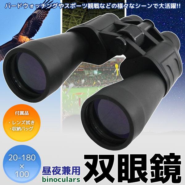 ○双眼鏡 ズーム式望遠鏡 昼夜兼用 大口径 20-180×100 スポーツ観戦/アウトドア等に