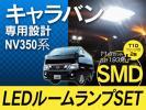 豪華SET キャラバン NV350系ルームランプ+T10 1