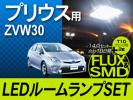 現行プリウス ZVW30用LEDルームランプ+T10 14点