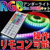 23-B-1 【更に値下げ中!】ピカキュウ RGBアンダーラ