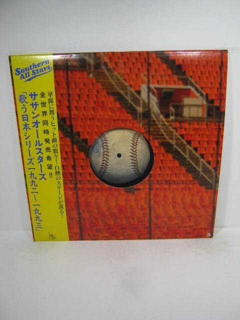170913-6|サザンオールスターズ「歌う日本シリーズ1992-1993」ツアーパンフレット