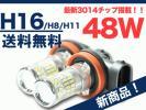 ★新商品★H16超高輝度LEDフォグランプ■白■超美光48W
