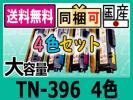 送料無料 TN-396 4色セットBrotherリサイクルト