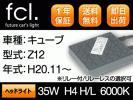 fcl. 1年保証 35W HID H4Hi/Lo キューブ