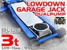 即納 3t ローダウンジャッキ ガレージジャッキ 油圧式 青
