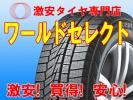 4本セット 新品 スタッドレスタイヤ 冬タイヤ ハンコック