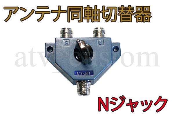 ●アンテナ 同軸切替器 N型 最大 1200MHz 業務無線 アマチュア_画像1