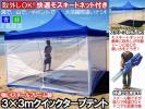 ■BBQフリマにも3×3m防水クイックタープテント蚊帳付アウトドア 強いスチールフレームでモスキートネット付 虫よけUVカットキャンプ用品