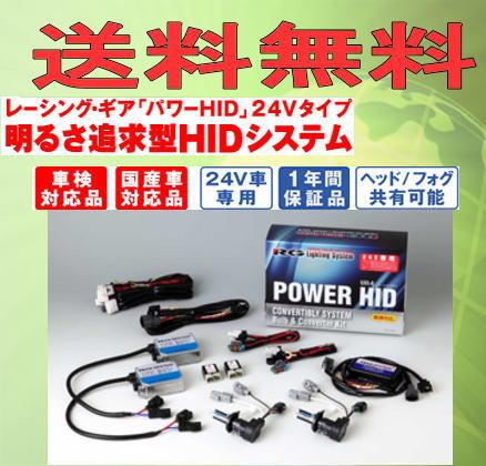 RGレーシングギア24V車用 HIDキット H4DD 6300K RGH-CB2466_画像1