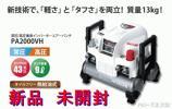 ◆新品 未開封 日立産機 インバーター 高圧 エアーパンチ PA2000VH 即決◆