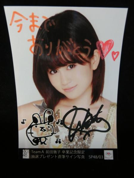 生写真 卒業記念限定 抽選プレ 直筆サイン 前田敦子 SP48/03