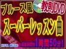 ■ブルース風スーパーレッスン曲教則DVD■KOTA MUSIC