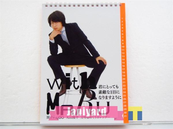 関ジャニ∞ 丸山隆平 マクベス 万年日めくりカレンダー 1円