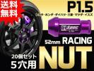 アルミナット/ホイールナット/鍛造紫P1.5/52mm/5穴20個/送料無料