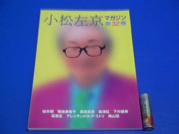 ★ 2009 Komatsu Sakyo Magazine Volume 32 Komatsu Sayobo Io Katsura Rika Kikuchi Michiko Kuroda Takehiko