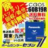 パナソニック カオス バッテリー 60b19r CAOS 廃バッテリー回収送料無料 送料/代引き手数料無料 【出荷エリア拡大】