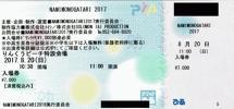 NAMIMONOGATARI 2017 入場券 1枚 ナミモ