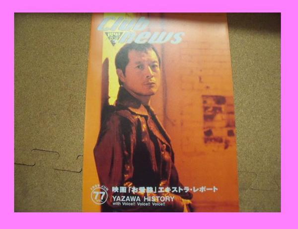●●YAZAWA矢沢永吉 CLUB NEWS 77号 クラブ会報★152K 【青森アースリサイクル高価買取】