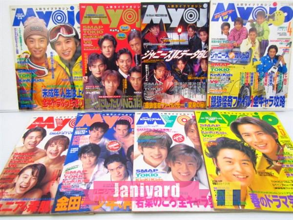 雑誌 Myojo 1996年 8冊 1月~8月号 1円