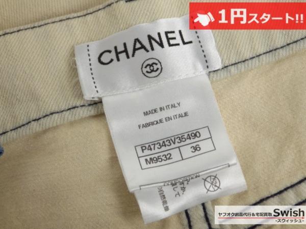 A798●CHANEL シャネル ●ワイド デニムパンツ 36 ベージュ●_画像7