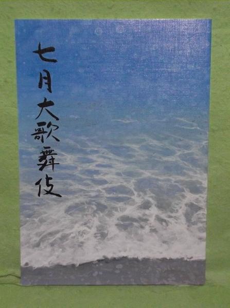 A-9【パンフ】七月大歌舞伎 平成28年7月 歌舞伎座