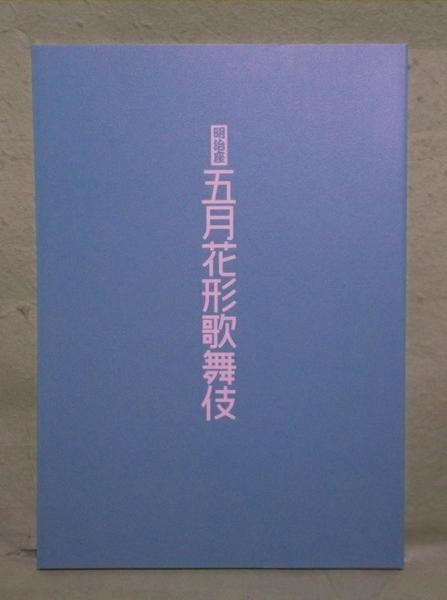 A-11【パンフ】五月花形歌舞伎 平成26年
