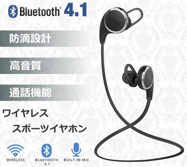B1 Bluetooth イヤホン ワイヤレス スポーツ ver 4.1 マイク内蔵 ハンズフリー 通話 CVC6.0 ノイズキャンセリング搭載 防水 / 防汗 高音質