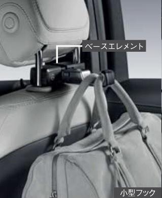 ■【純正アクセサリーコンフォートシステム】 シート後ろ フック W213 Eクラス セダン・ワゴン E220d E200 E250 E300 E400 E43 E63_画像2