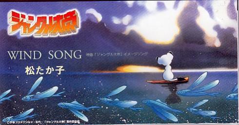 ヤフオク! - CDシングル 松たか子 WIND SONG