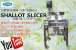 【動画有】小野食品 シャロットスライサー OFM-1004-